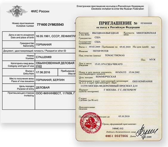 Carta de invitación para el visado de negocios