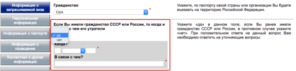 Russian visa visa.kd.mid.ru instruction