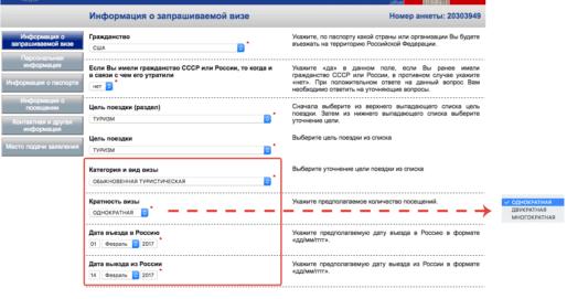 Instruction visa.kdmid.ru