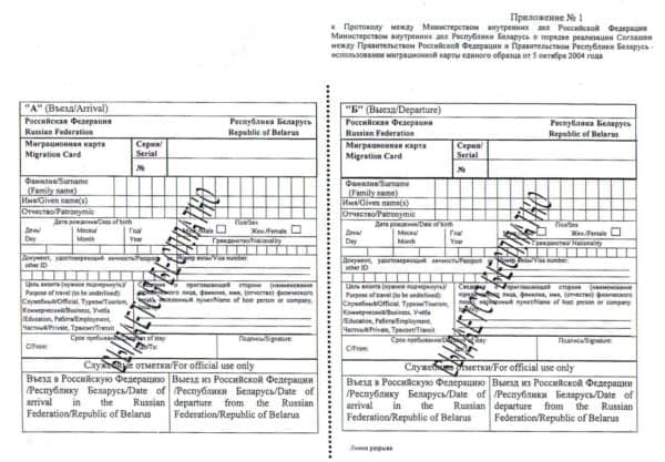 Russian Migration card photo