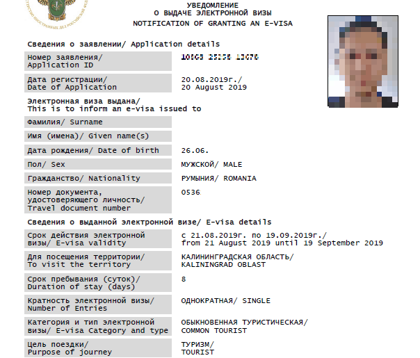 e-visa to Russia example